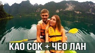 НАСТОЯЩИЙ ТАИЛАНД - ЕДЕМ В КАО СОК + ОЗЕРО ЧЕО ЛАН, ДЕНЬ 1 ☼