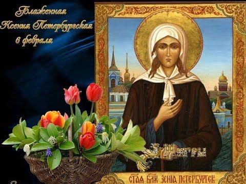 АКАФИСТ БЛАЖЕННОЙ КСЕНИИ  ПЕТЕРБУРГСКОЙ,ХРИСТА РАДИ ЮРОДИВОЙ