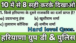 Haryana gk important question   GK for haryana group d   haryana gk test series   hssc exam gk quiz