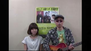 ROLLY&大槻ケンヂによるイベント。今回は吉澤嘉代子を迎えて開催! ☆チ...