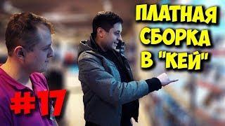 ЖЕЛЕЗНЫЙ РЕВИЗОР / ДИКИЕ ЦЕНЫ НА СБОРКУ ПК В