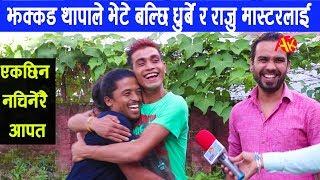 झक्कड थापाले भेटे मेरिबास्सैका बल्छि धुर्बे र राजुमास्टरलाई, एकछिन नचिनेरै आपत | Jhakkad Thapa