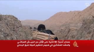 23 قتيلا من الشرطة والحشد في الأنبار