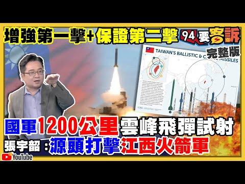 射程达1200公里!台云峰导弹可打击江西火箭军总部 拢罩到北京(图/视频)