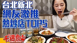【Hang Around with Chien-Chien】Top 5 stir fried shops the netizen recommends in Taipei