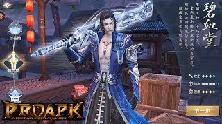 Legend of The Swordsman Android Gameplay (Open World MMORPG) (CN)