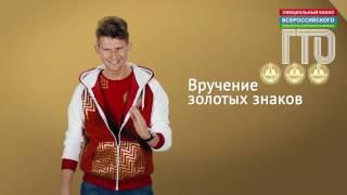 Дополнительные Баллы для Абитуриентов. Все о ГТО. Выпуск №9