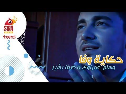 Siba Official HD Video | حكاية وفا - وسام غمراوي صفا بشير