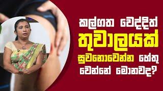 කල්ගත වෙද්දිත් තුවාලයක් සුවනොවෙන්න හේතු වෙන්නේ මොනවද?   Piyum Vila   11 - 06 - 2021   SiyathaTV Thumbnail