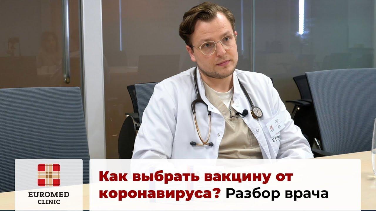 Вакцинация от коронавируса Какую вакцину выбрать  Спутник V КовиВак или ЭпиВакКорона