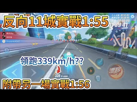 【Moverest】反向11城實戰1:55!冰皇速度突破339km/h!?附帶反向11城實戰1:56!【極速領域】