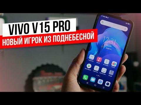 Обзор Vivo V15 Pro — Необычный смартфон пришел в Украину