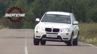 BMW X3 капсула времени тест драйв