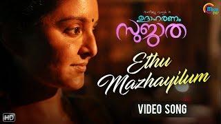Udaharanam Sujatha | Ethu Mazhayilum Song | Manju Warrier | Sithara | Gopi Sundar | Official