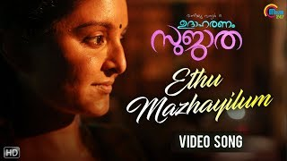 Udaharanam Sujatha   Ethu Mazhayilum Song Video   Manju Warrier   Sithara   Gopi Sundar   Official