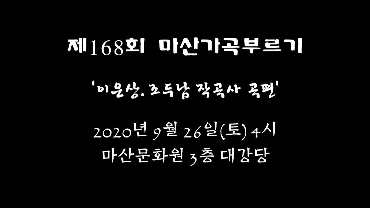 Romance - 제168회 마산가곡부르기 - Romance (노동환 연주)
