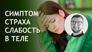 Слабость в теле | хроническая усталость сонливость астения переутомление головная боль