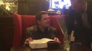 Понасенков совсем плохой… или самый долгий автограф в истории человечества