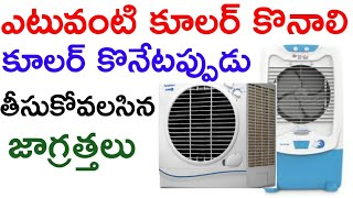 best air cooler in india telugu | how to buy best air cooler in Telugu | Kbr Gowtham