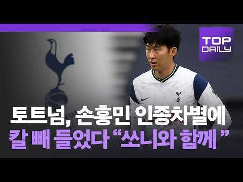 """토트넘, 손흥민 인종차별에 칼 빼 들었다 """"쏘니와 함께"""" - 톱데일리(Topdaily)"""
