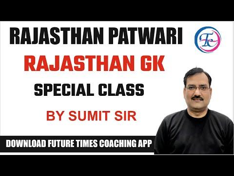 RAJASTHAN GK | RAJASTHAN PATWARI | BY:- SUMIT SIR | TIMES COACHING