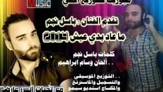 دخلك يا قلبي وقاف باسل نجم