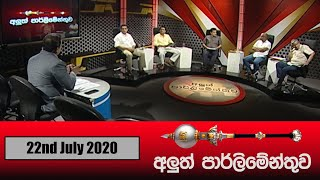 Aluth Parlimenthuwa | 22nd July 2020 Thumbnail