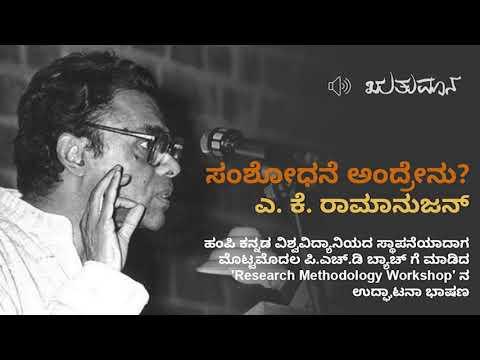 ಸಂಶೋಧನೆ ಅಂದ್ರೇನು ? : ಎ. ಕೆ. ರಾಮಾನುಜನ್ | What Is Research ? : A. K. Ramanujan