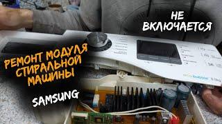 Ремонт модуля стиральной машины Samsung. Не включается.