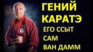 Билл Уолесс Супернога  - Король КАРАТЭ, реальный бой