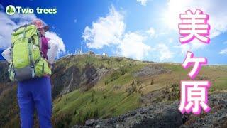 美ヶ原登山ハイキング 日本百名山2018