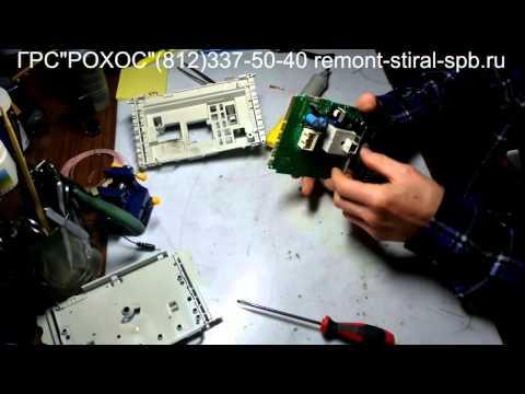 Видео Ремонт стиральных в минске