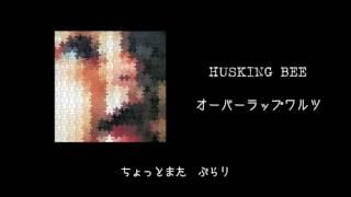 HUSKING BEE - オーバーラップワルツ