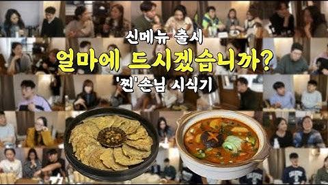 [아바타 경영] 심야식당 '퇴사자' 신메뉴 출시!! (고기&얼큰국물)