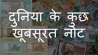 दुनिया के कुछ खूबसूरत नोट | Some of the Beautiful Currencies of the World | Chotu nai
