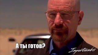 Breaking Ded - История одного деда. RYTP
