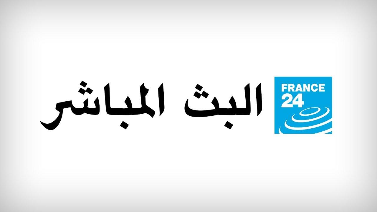 فرانس 24 البث المباشر الأخبار الدولية على مدار الساعة