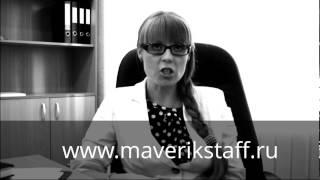 Поиск и подбор персонала для аудиторских компаний(Консалтинговая компания «Мэверик» ведет успешную деятельность на рынке кадровых услуг с 2007 года. Основная..., 2012-10-28T14:30:41.000Z)