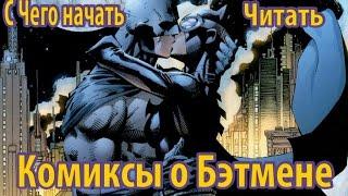 С Чего Начать Читать Комиксы Бэтмена