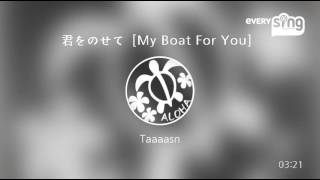 [everysing] 君をのせて[My Boat For You]