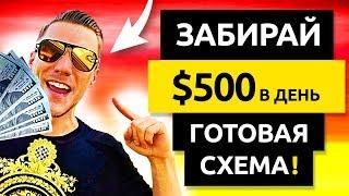 ЗАБИРАЙ $500 КАЖДЫЙ ДЕНЬ БЕЗ ВЛОЖЕНИЙ. Копируй и Вставляй ссылки. Заработать Деньги в Интернете