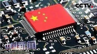 [中国新闻] 中美经贸摩擦 美国专家:美打压将加速中国公司自主研发 | CCTV中文国际
