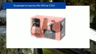 видеорегистратор Mio MiVue C310 обзор