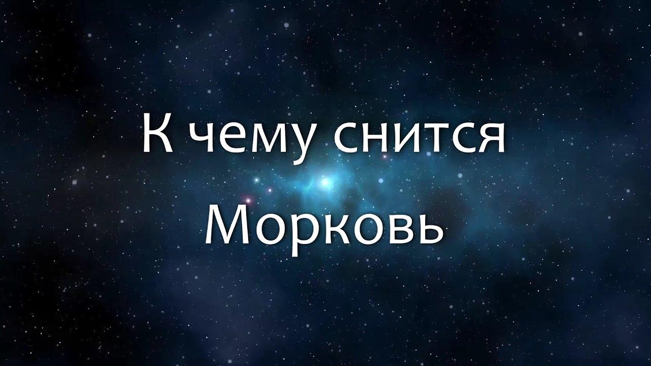 К чему снится Морковь (Сонник, Толкование снов)