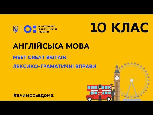 10 клас. Англійська мова. Meet Great Britain. Лексико-граматичні вправи (Тиж.3:ПТ)