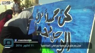 مصر العربية | معرض رسم مفتوح في غزة بمناسبة اليوم العالمي لـ