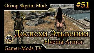 ֎ Доспехи Эльвении / Elvenia Armor ֎ Обзор мода для Skyrim ֎ #51