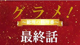 【見逃したドラマの視聴はコチラ】⇒http://goo.gl/dD6vgO 剛力彩芽主演...