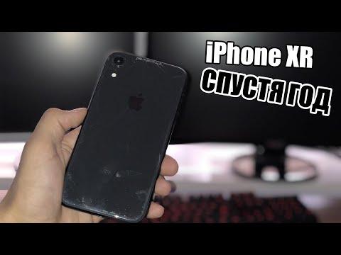 IPhone XR спустя ГОД! Опыт использования!