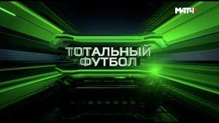 «Тотальный футбол»: гость программы Олег Кононов